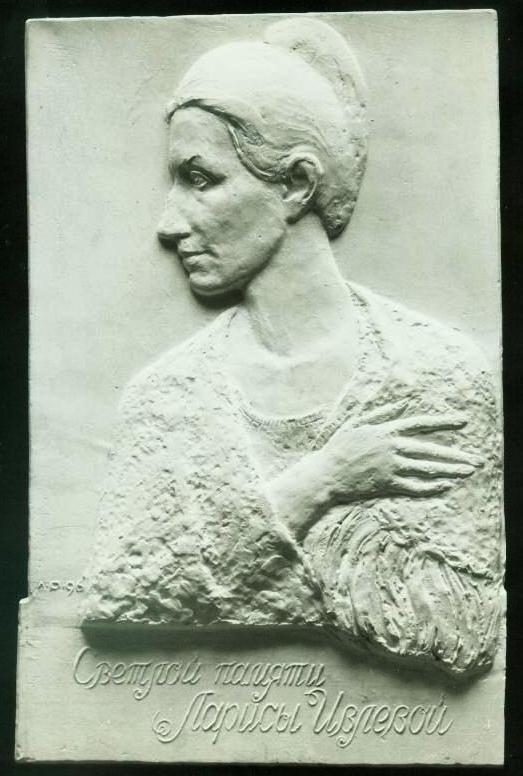 барельеф, портрет Ларисы Ивлевой