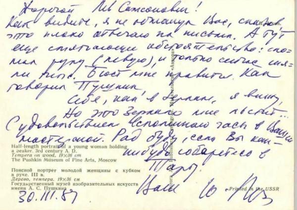 Письмо Лотмана