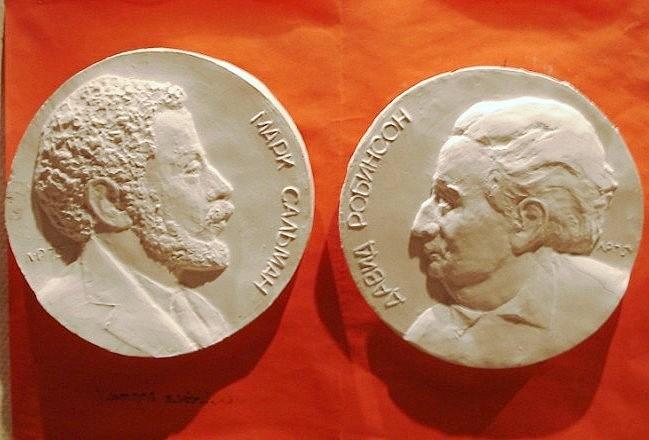 Медаль с изображением профилей Марка Сальмана и Давида Робинсона