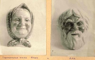 фотографии карнавальных масок деда и бабки