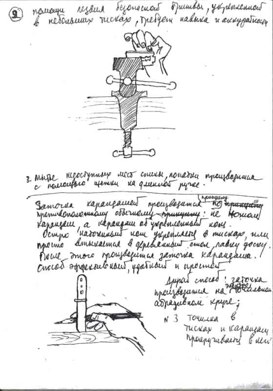 лист с рукописным текстом и рисунками