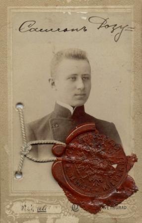 Аттестат с фотографией молодого Самсона Львовича Разумовского