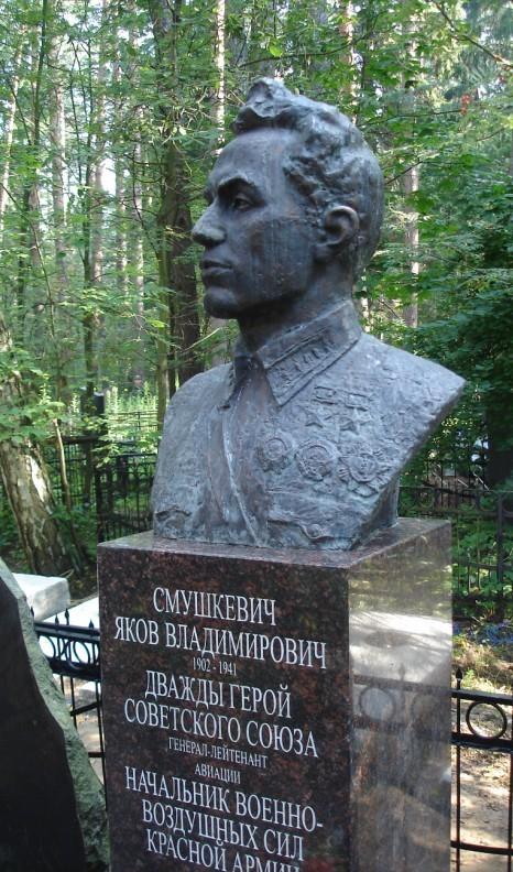 памятник Смушкевичу, бронза