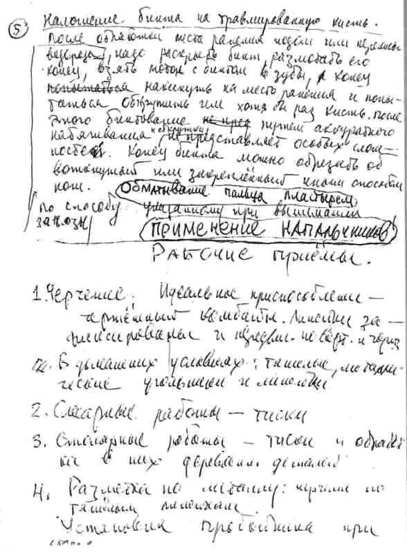 Записка на листе